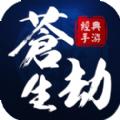 苍生劫2018官方网站手游下载 v1.9.1