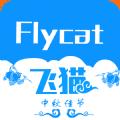 飞猫官网app手机版 v2.5