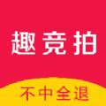 趣竞拍商城app安卓版下载 v1.0.7