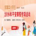 2018年全国中小学生平安寒假专项活动学生版 v1.0