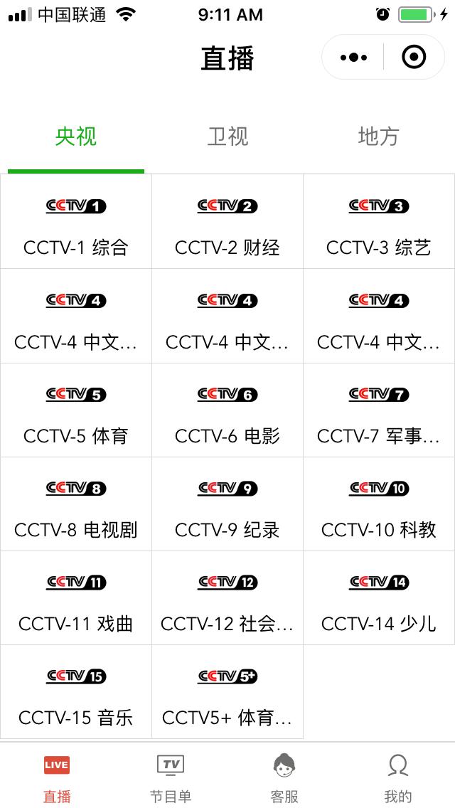 神山电视小程序截图