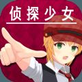逃脱侦探少女下载安卓版游戏 v1.1.0c