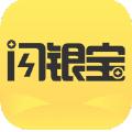闪银宝苹果ios版app官方版下载 v1.0.8