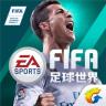 FIFA足球世界游戏官网下载内测版 v0.1.04