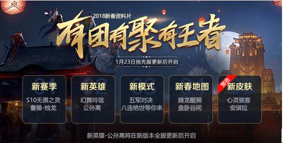 王者荣耀1月30日更新公告 五军对决版本来袭[多图]