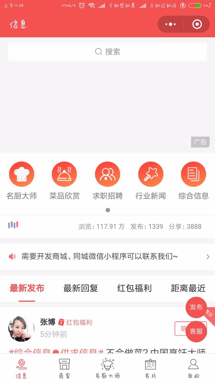 河南餐饮网小程序截图