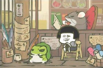 旅行青蛙表情包贝爷 旅行青蛙表情包eif抓狂[多图]图片
