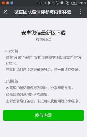 微信安卓最新版内测在哪申请?安卓微信6.6.2内测版申请入口[多图]
