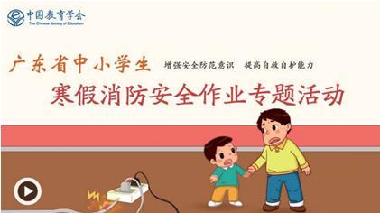2018广东省中小学生寒假消防安全作业专题活动登录入口[多图]