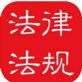 法律新时代app官方版苹果手机下载 v4.9.0