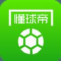 懂球帝官网ios手机版app v5.9.9