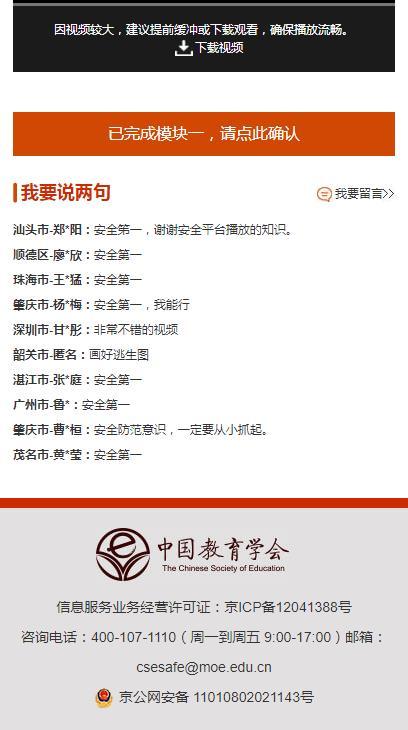 2018广东省中小学生寒假消防安全告知书家长建议怎么写[多图]