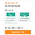 騰訊地王卡