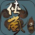 画江湖之侠岚ios苹果版 v1.0