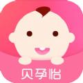 贝孕怡app手机版下载安装 v0.0.1