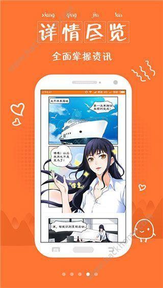 咔咪漫画平台app官方下载图3: