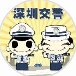 深圳交警星级服务小程序