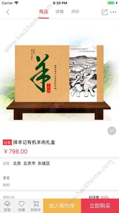 蒙歌优品app下载官方版图3: