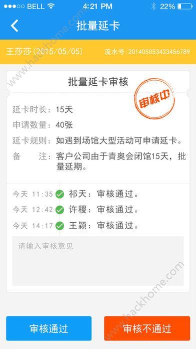 悦动办公苹果版手机app下载图4: