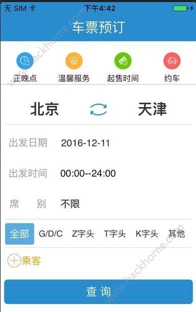 2018年春运火车抢票工具神器app官方版安卓手机下载图4: