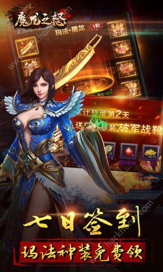 魔龙之怒手游官方正式版图2: