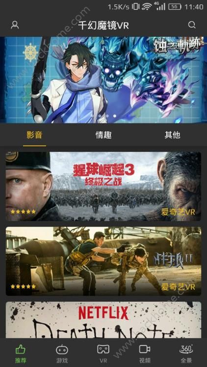 千幻魔镜VR眼镜官网版app图4: