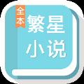 繁星小说app下载手机版 v1.0.0