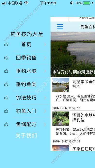 渔鱼乐手机客户端app下载图2: