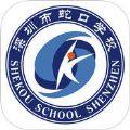 深圳蛇口学校