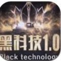 微信黑科技svip抢红包神器2018app官方版是下载 v1.0