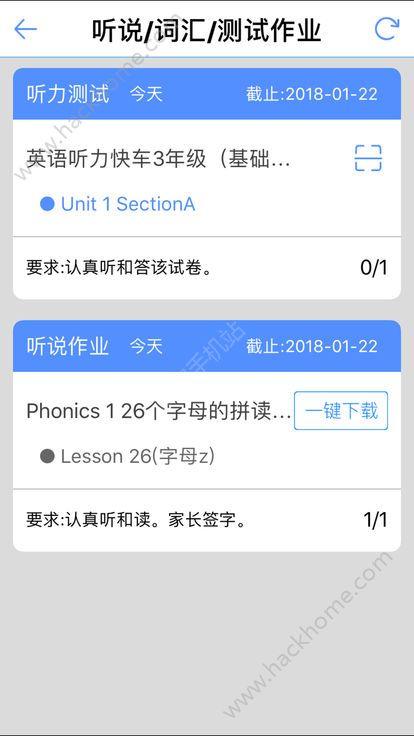 易加口语官方app下载手机版图1: