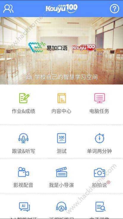 易加口语官方app下载手机版图5: