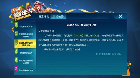 QQ飞车手游商城礼包不再可赠送公告 钻石礼包无法赠送[多图]
