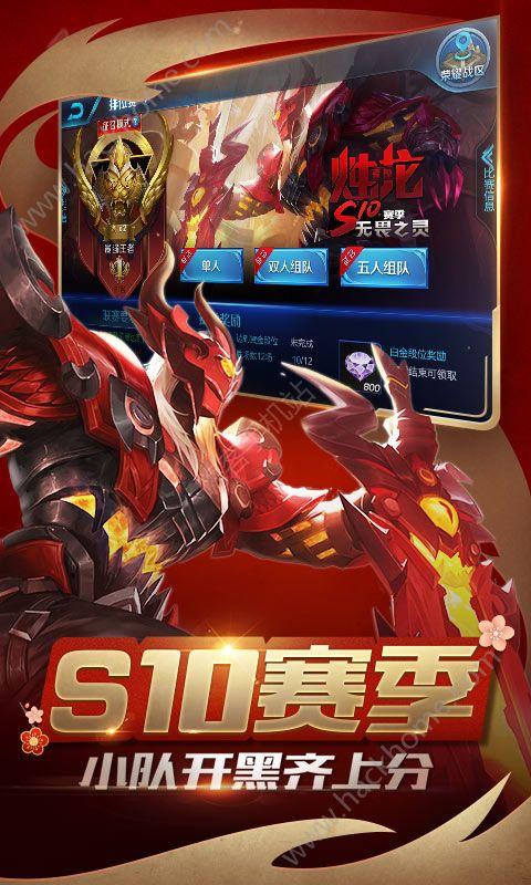 王者荣耀体验服官方最新版图2: