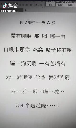 抖音撒呦哪啦是什么歌?日文歌曲撒由那拉什么名字[多图]