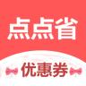点点省优惠券软件手机版app下载 v0.0.3
