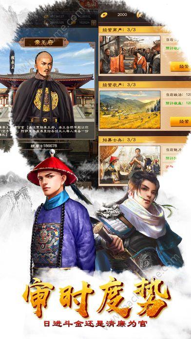 一品王爷游戏官方网站下载图2: