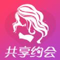 共享约会app手机版软件下载 v1.0.0