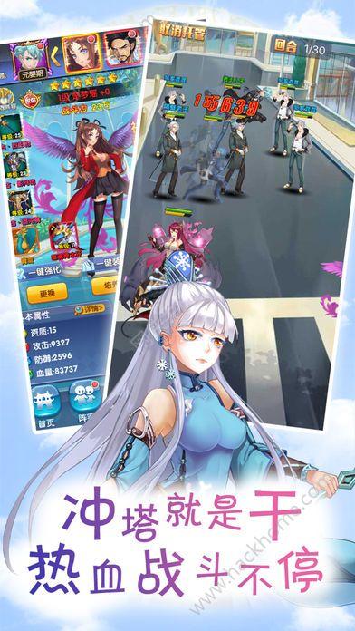 全职校花游戏官方网站手机版下载图4: