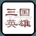 三国英雄坛完整版免费破解版 v0.7.8.0