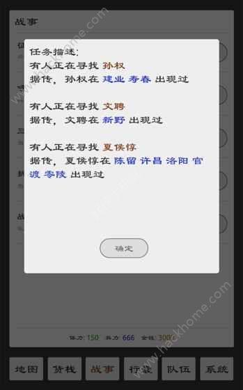 三国英雄坛游戏安卓版图2: