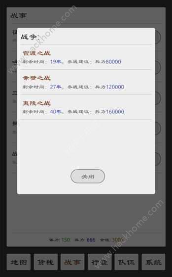 三国英雄坛游戏安卓版图4: