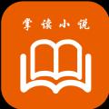 掌读看书小说网官方app下载手机版 v1.1.0