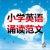小学英语诵读范文免费app下载手机版 v1.0