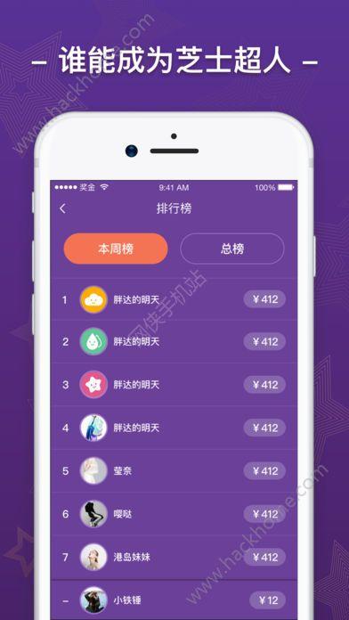 芝士超人答题答案大全app下载图2:
