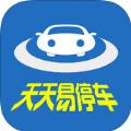 天天易停车app手机版软件下载 v1.0