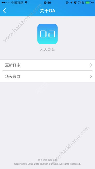 天天办公app软件手机版下载图4: