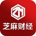 芝麻财经资讯软件app下载手机版 v1.0.0