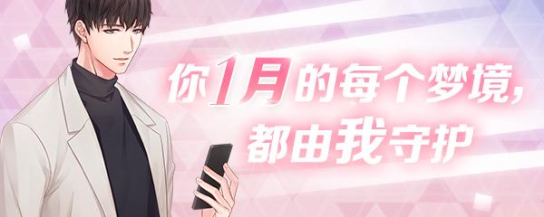 恋与制作人1月6日游戏登录失败问题说明[图]