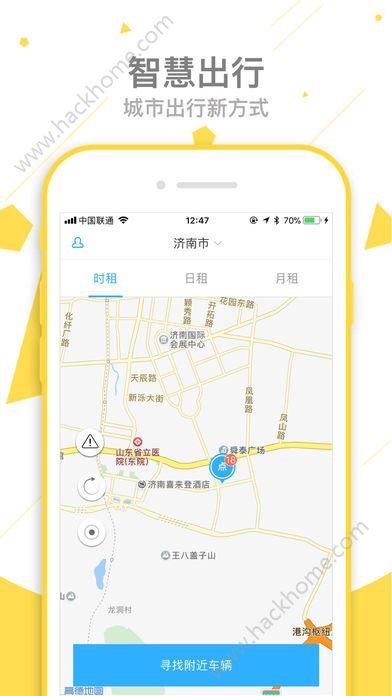 博友出行手机版app软件下载图4: